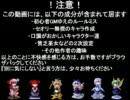 【東方卓遊戯】東方英雄譚0‐0【ダブルクロス3rd】