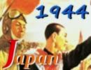 【HoI2】1944年日本でガンバ    Part 1【ゆっくり実況】