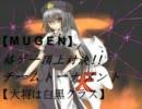 【MUGEN】格ゲー頂上対決!!チームトーナメ