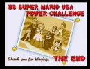 BSスーパーマリオUSA パワーチャレンジ 第4週 part3