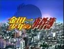【OP差し替え実験】金田一少年の事件簿×火曜サスペンス劇場