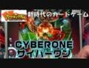 サイバーワンcyberone解説動画カードキン