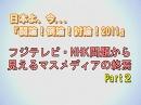 1/3【討論!】フジテレビ・NHK問題、マスメディアの終焉2[桜H23/10/8]
