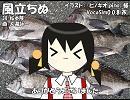 【ユキ】風立ちぬ【カバー】