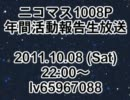 【告知】ニコマス1008P年間活動報告生放送【超土壇場】