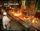 【新唐人】南京で溶銑流出事故 11人死亡