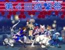 【MUGEN】第4回遊撃祭~並鰤杯 11