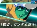 【アイドルマスター】機動戦士ガンダムi