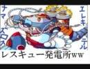 ロックマンX3奮闘実況 ~金色のロックマン目指して~ 【part3】 thumbnail