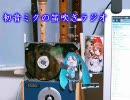 【初音ミク】笛吹きラジオ 第三回