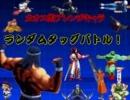 【MUGEN】カオス的アレンジキャラのランダムタッグバトル!・part4