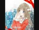 雪降る歌 ~scene:X'mas~