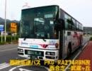 【日産ディーゼル】PKG-RA274RBN改 西合志~武蔵ヶ丘【西鉄高速バス】
