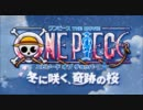【MAD】 LET IT OUT / ONE PIECE