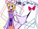 【東方Vocalアレンジ】境界ネクロ【ネクロファンタジア】 thumbnail