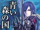 巨匠・菊地秀行の書き下ろし冒険伝奇小説!! 青い森の国