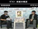 【美樹本晴彦】2011/8/5「osamu moet moso」ニコニコ生放送アーカイブ①
