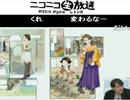 【美樹本晴彦】2011/8/5「osamu moet moso」ニコニコ生放送アーカイブ②