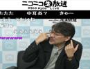 【美樹本晴彦】2011/8/5「osamu moet moso」ニコニコ生放送アーカイブ③