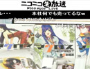 【美樹本晴彦】2011/8/5「osamu moet moso」ニコニコ生放送アーカイブ④