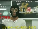 20111013 【ガジェット通信】生主麻雀闘牌倶楽部 1/6