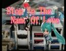 ミクとテトで、Stop In The Name Of Love