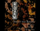 【作業用BGM】東方文花帖 〜 Shoot the Bullet