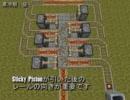 【Minecraft】信号保持と多分岐器(手前から順に)
