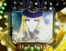 【卓上】 CRびっくりぱちんこ 銀河鉄道999 【第1の星】