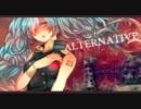 【初音ミク】ALTERNATIVE【オリジナル曲】