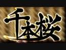 【民謡風?】『千本桜』を三線と共に思う