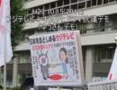 H23.10.15 フジテレビ+キムテヒドラマ抗議デモ・フジテレビ抗議デモ