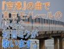 初音ミクが『空港』の曲で東京モノレールの駅名を歌いました。