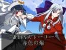 【MUGENストーリー】赤色の焔part3