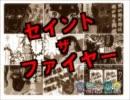【聖闘士星矢MAD】セイント・ザ・ファイヤー+小ネタ集【4/13ニコ割追加】