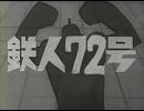 【よかったな千早】鉄人72号・此迄ノ荒筋【提供はグリコだぞ】