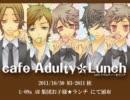 AR集団お子様★ランチ【M3-2011秋・L 09a】新作情報