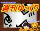 週刊ゆっくり 2011.10/9~10/15 第23号