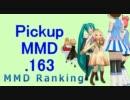 【MikuMikuDance】Pickupランキング.163