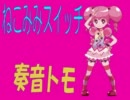 【UTAU】ねこみみスイッチ-カバー【奏音