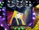 【卓上】 CRびっくりぱちんこ 銀河鉄道999 【第3の星】