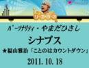 シナプス 2011.10.18★福山雅治「ことのはカウントダウン」