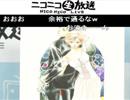 【垣野内成美】【美樹本晴彦】2011/8/6「osamu moet moso」ニコニコ生放送アーカイブ②