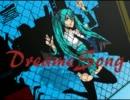 【初音ミク】Dream Song【オリジナル】