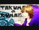 【TAKUMA】Ur-Style -Easy Pop Remix- で踊ってみた【ポテト(∀`*ゞ)テヘッ】
