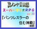 スーパーマリオRPG実況プレイ part20【真ノンケ冒険記☆パンツ縛りの旅】