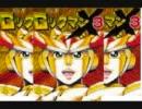 ロックマンX3奮闘実況 ~金色のロックマン目指して~ 【part6】 thumbnail