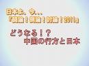 1/3【討論!】どうなる!?中国の行方と日