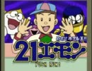 [PCE] 21エモン めざせ ホテル王!! (1994) (NECホームエレ...