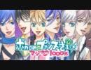 【KAITO・がくぽ・レン】マジLOVE1000%【VY2・キヨテル・歌手音ピコ】